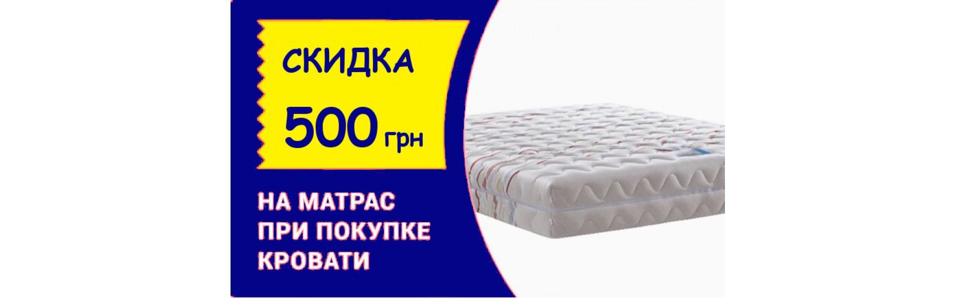 Скидка Кровать+Матрас